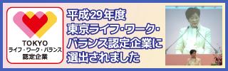平成29年度東京ライフ・ワーク・バランス認定企業に選出されました。