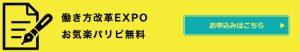 働き方改革EXPO お気楽パリピ無料 お申し込みはこちら